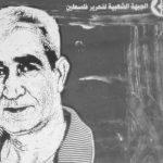 """""""Reconstruir la resistencia palestina mediante el movimiento popular"""""""