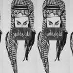 Maquillaje y apartheid de género en Arabia Saudita