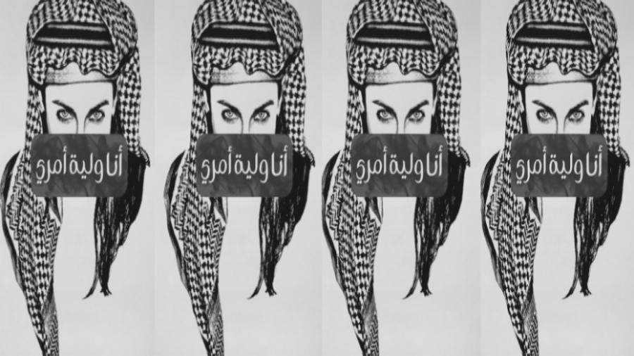 Arabia Saudi artista la-tinta